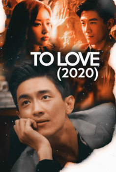 To Love (2020)